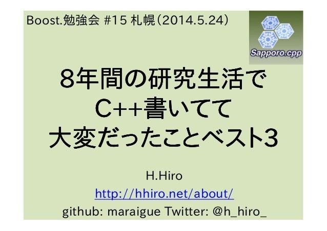 8888年間の研究生活で年間の研究生活で年間の研究生活で年間の研究生活で C++C++C++C++書いてて書いてて書いてて書いてて 大変だったことベスト大変だったことベスト大変だったことベスト大変だったことベスト3333 H.Hiro http...
