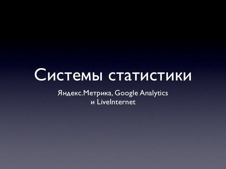 Системы статистики  Яндекс.Метрика, Google Analytics          и LiveInternet