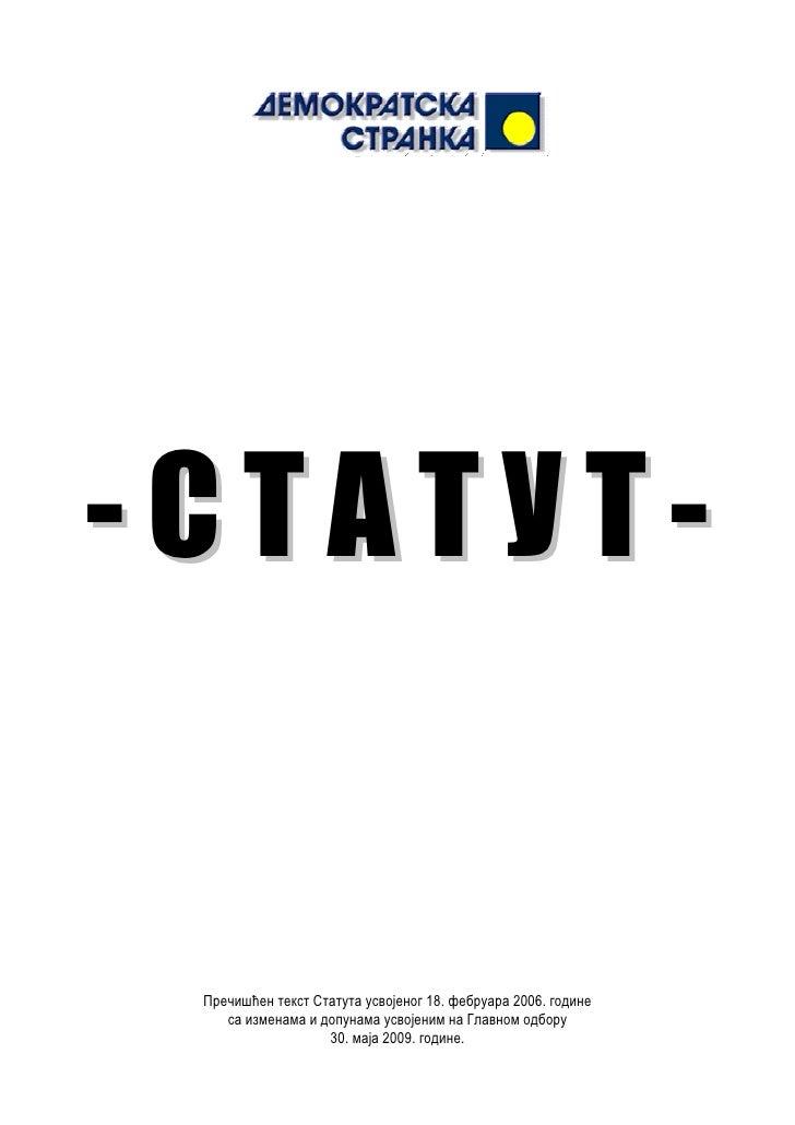 -СТАТУТ-    Пречишћен текст Статута усвојеног 18. фебруара 2006. године     са изменама и допунама усвојеним на Главном од...