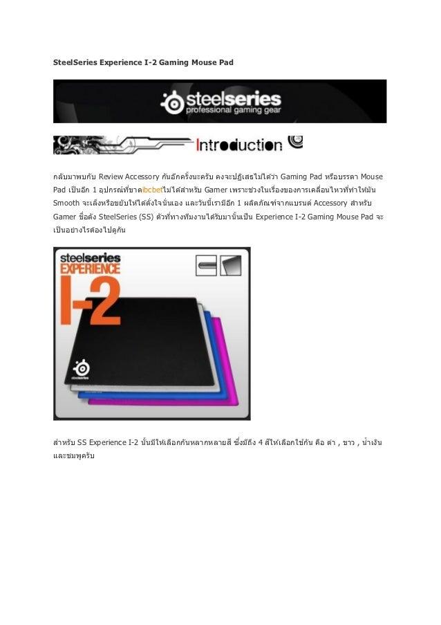 SteelSeries Experience I-2 Gaming Mouse Padกลับมาพบกับ Review Accessory กันอีกครังนะครับ คงจะปฏิเสธไม่ได ้ว่า Gaming Pad ห...