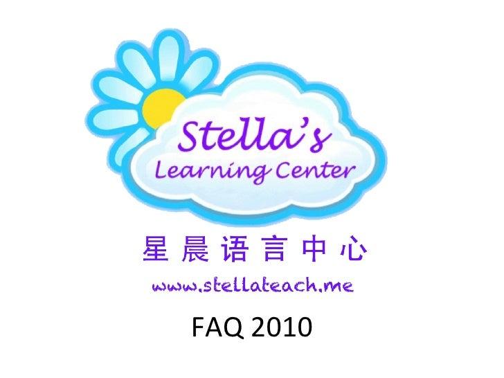 Stellas faq 2010