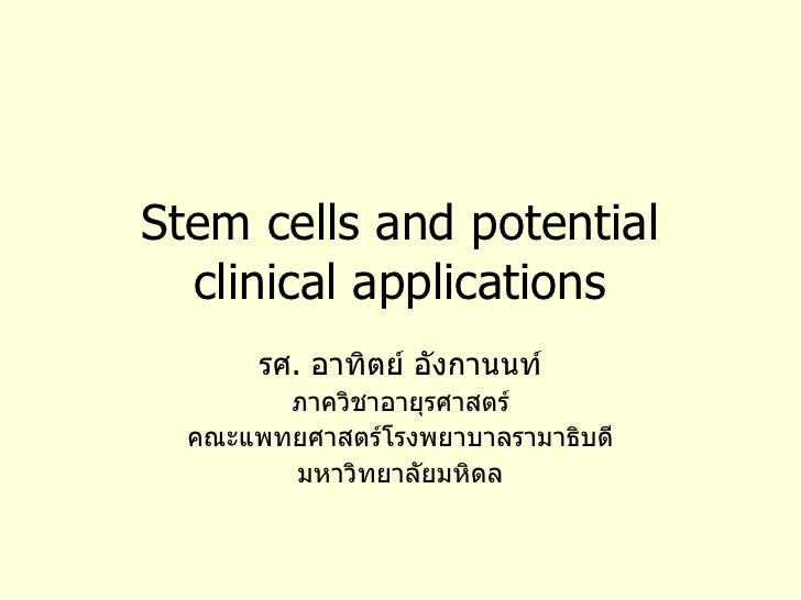 Stem cells and potential clinical applications รศ .  อาทิตย์ อังกานนท์ ภาควิชาอายุรศาสตร์ คณะแพทยศาสตร์โรงพยาบาลรามาธิบดี ...