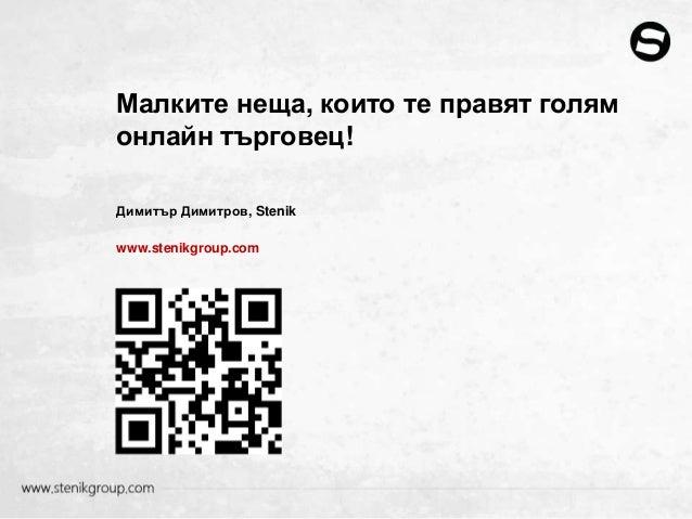 Малките неща, които те правят голям онлайн търговец! Димитър Димитров, Stenik www.stenikgroup.com