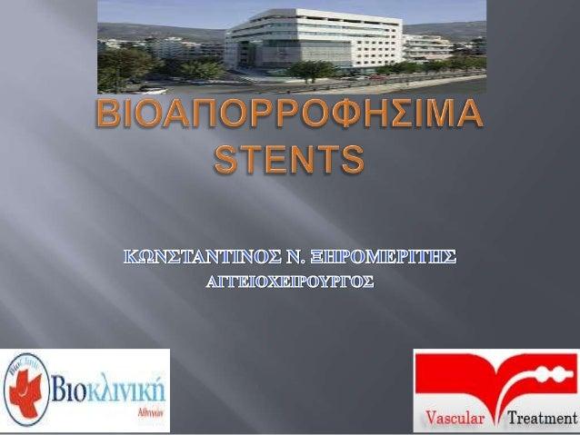 βιοαπορροφησιμα Stents