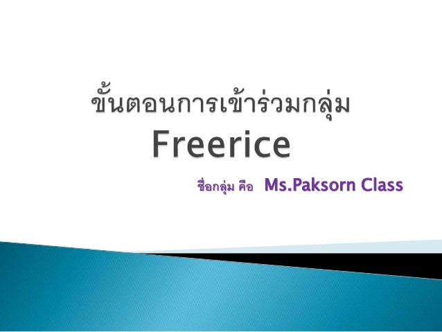 ชื่อกลุ่ม คือ Ms.Paksorn Class