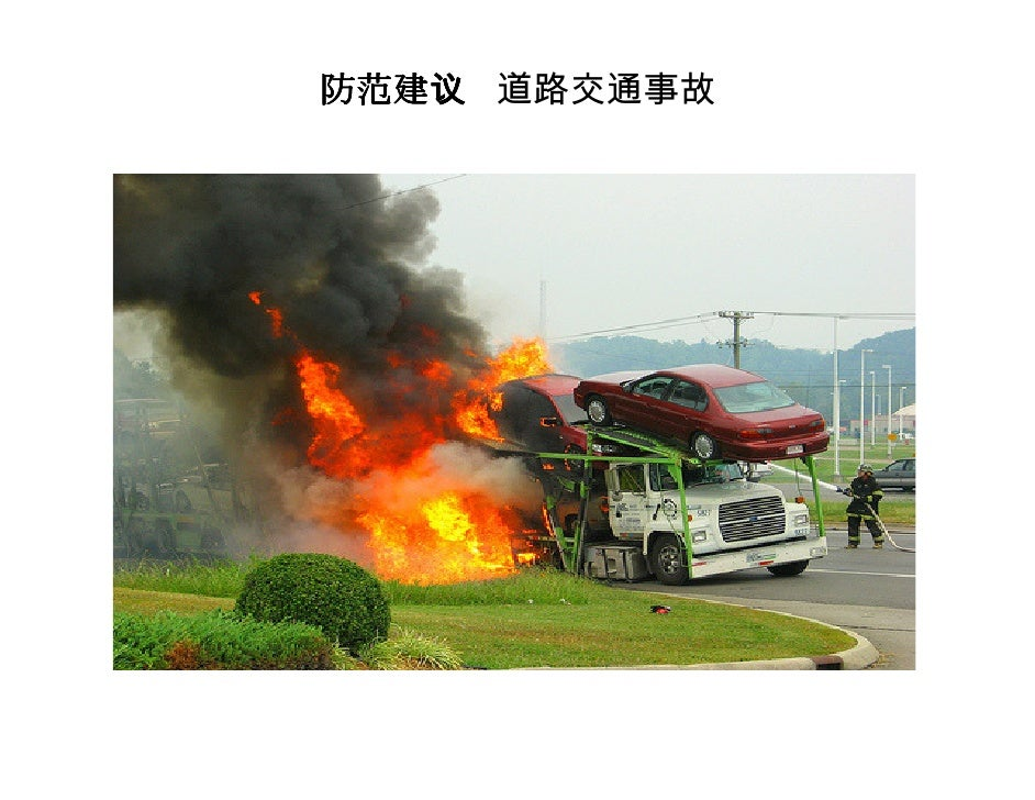 Steps For Preventing Road Accidents Chinese simplified