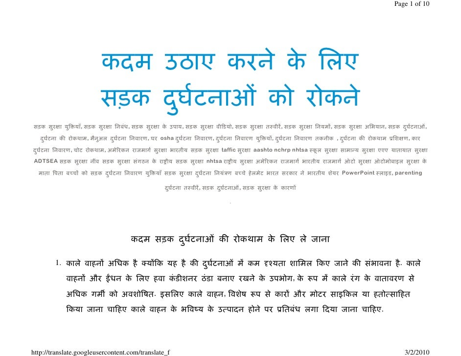 Essay on help road safety in hindi