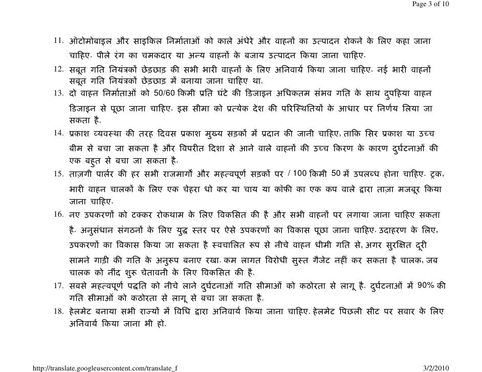 Nature essay for kids in hindi