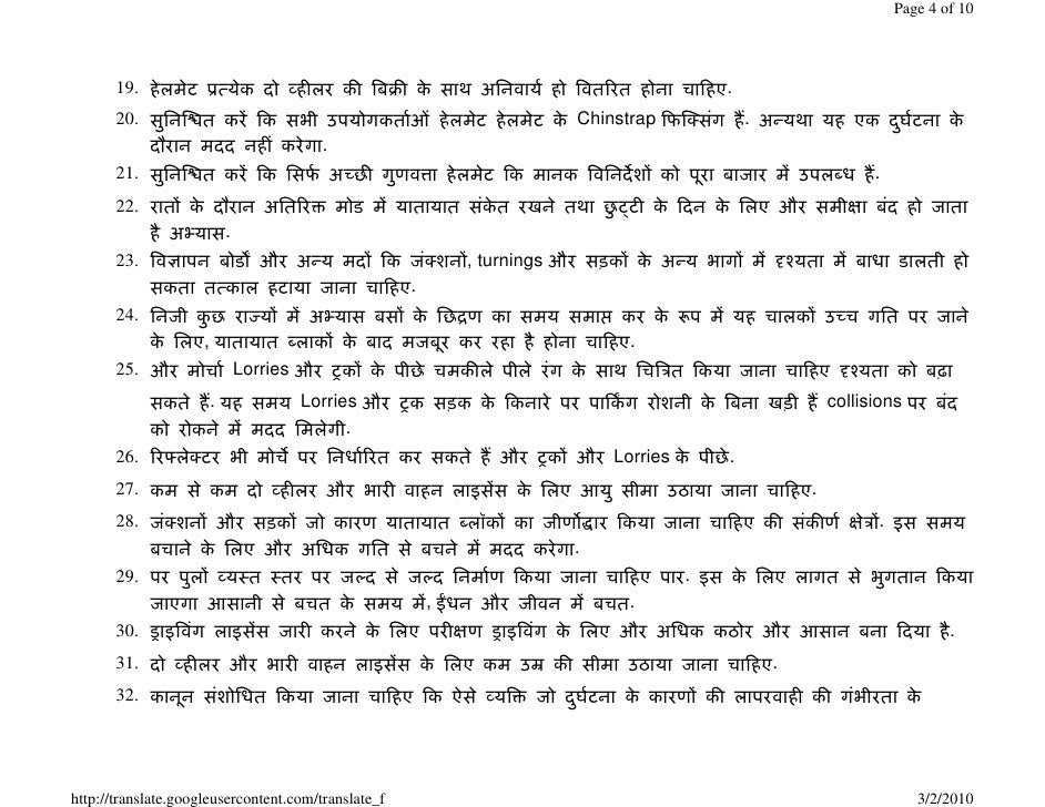 College campus safety essay in hindi