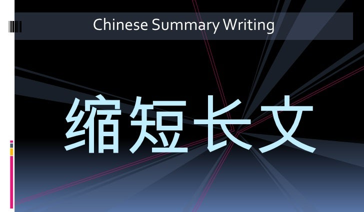 Chinese Summary Writing <br />缩短长文 <br />