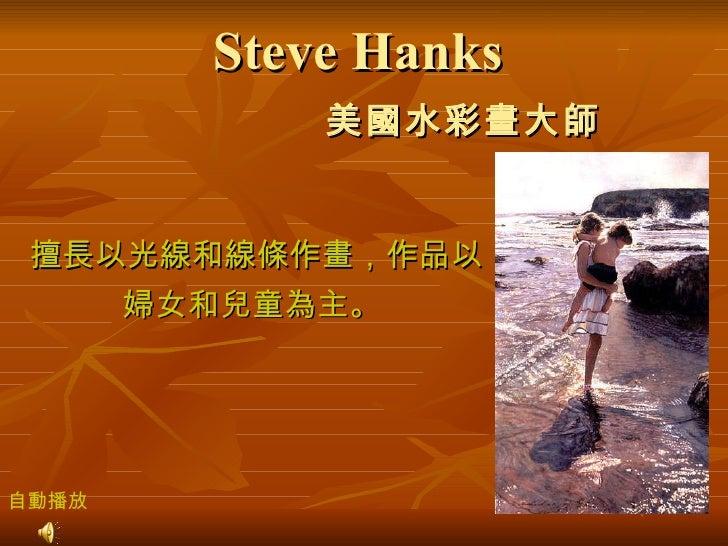 Steve Hanks     美國水彩畫大師   擅長以光線和線條作畫,作品以 婦女和兒童為主。   自動播放
