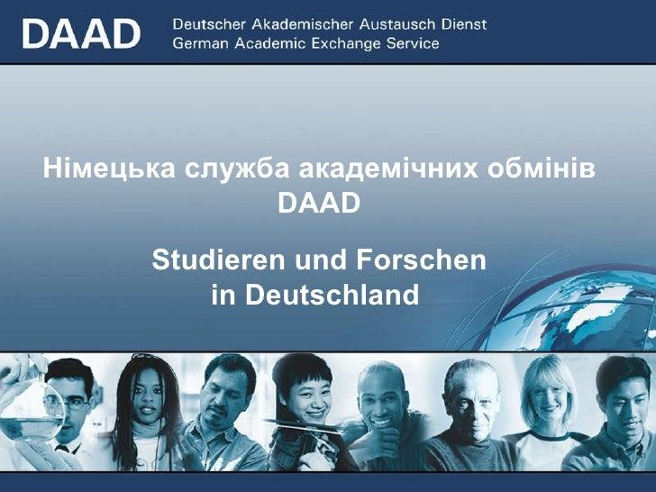 Німецька  служба академічних обмінів  DAAD Studieren und Forschen in Deutschland