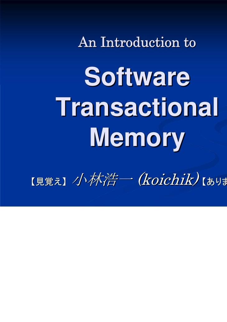 2008/02 STMの紹介