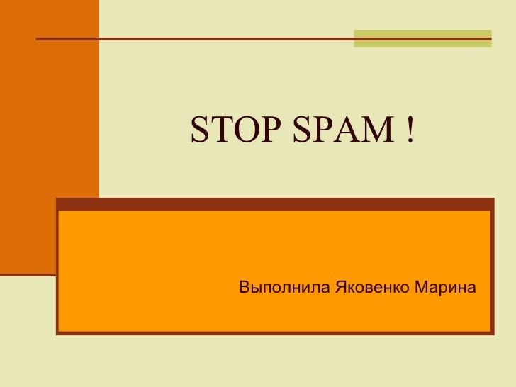 STOP SPAM   ! Выполнила Яковенко Марина
