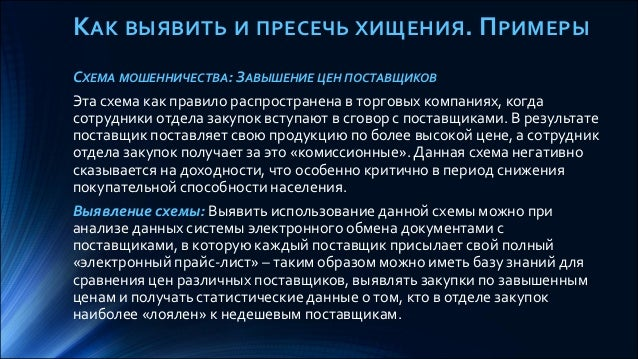 ПРИМЕРЫ СХЕМА МОШЕННИЧЕСТВА: