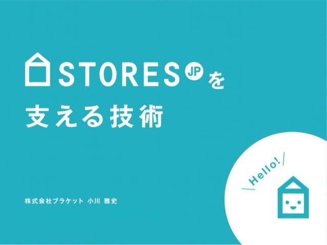 STORES.jpを支える技術