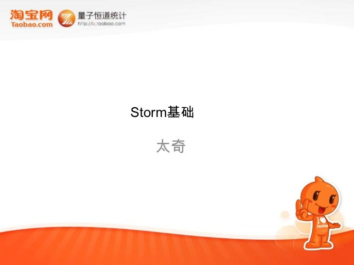 Storm基础  太奇