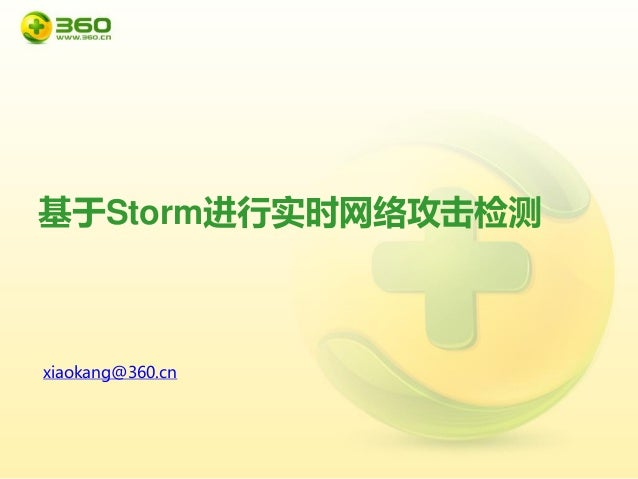 基于Storm进行实时网络攻击检测  xiaokang@360.cn