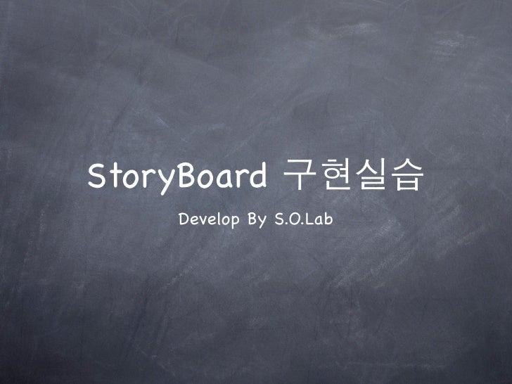 StoryBoard 구현실습    Develop By S.O.Lab