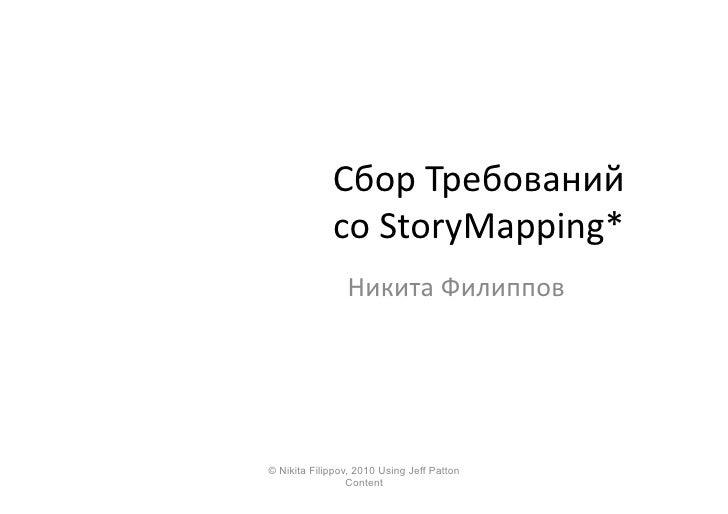 Сбор  Требований                    со  StoryMapping*                       Никита  Филиппов       *  -‐  ...