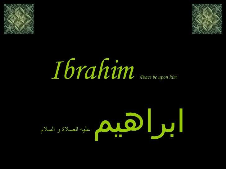 Story Of Ibrahim3