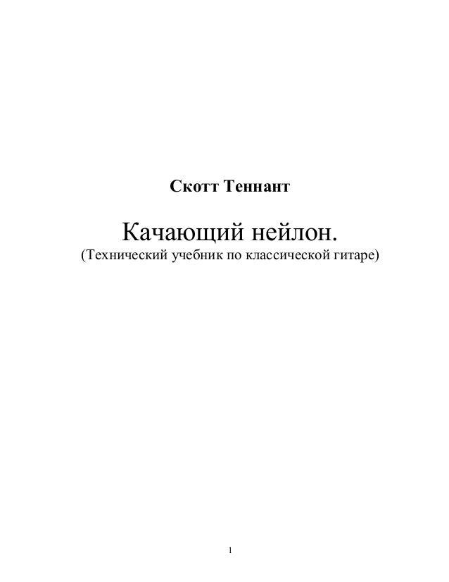 Скотт Теннант      Качающий нейлон.(Технический учебник по классической гитаре)                     1