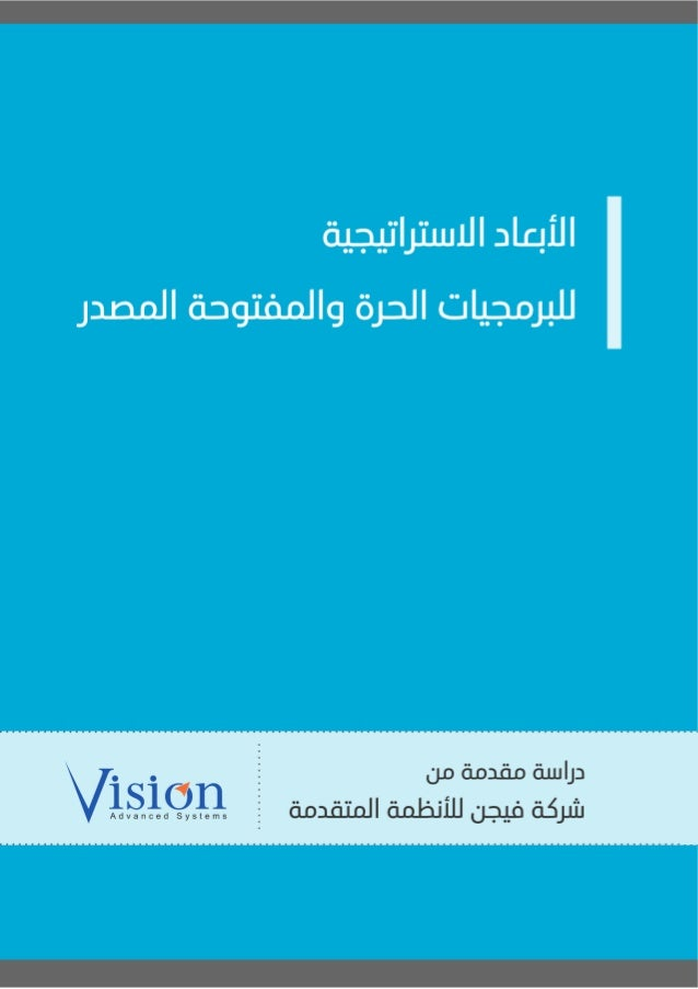 Strategic dimensions-of-free-and-open source-software-arabic
