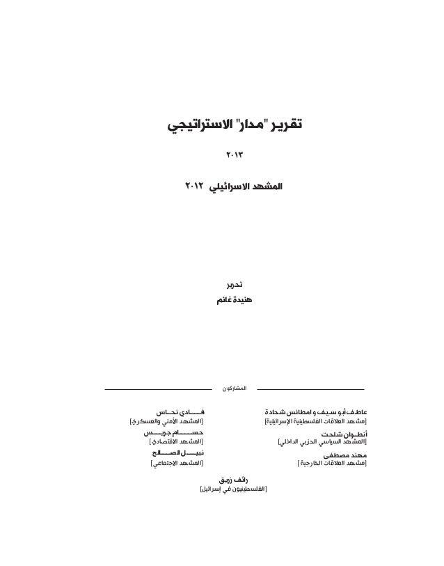 Strategic report-2013-ar-final