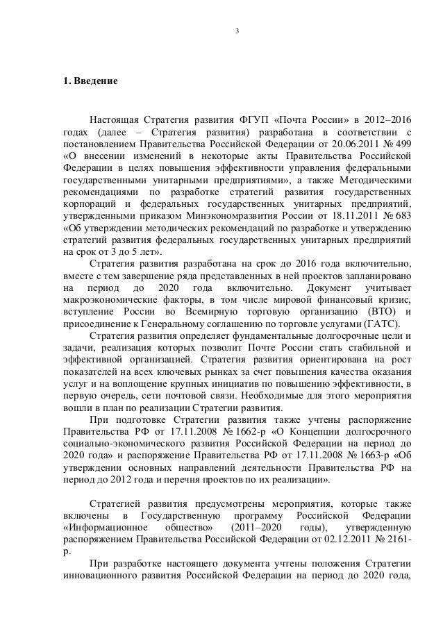 «Почта России» в 2012–2016