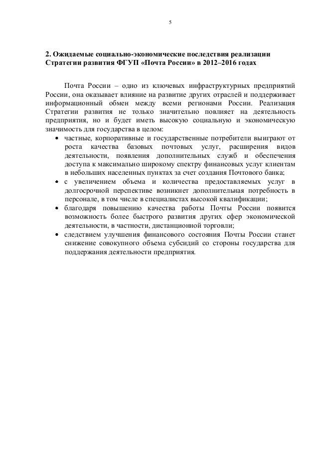 годах Почта России – одно
