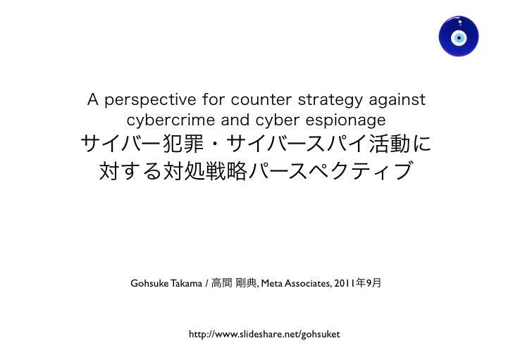 Gohsuke Takama /          , Meta Associates, 2011   9           http://www.slideshare.net/gohsuket