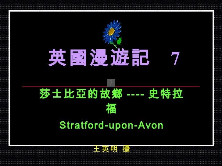 英國漫遊記  7 莎士比亞的故鄉 ---- 史特拉福 Stratford-upon-Avon 王英明 攝