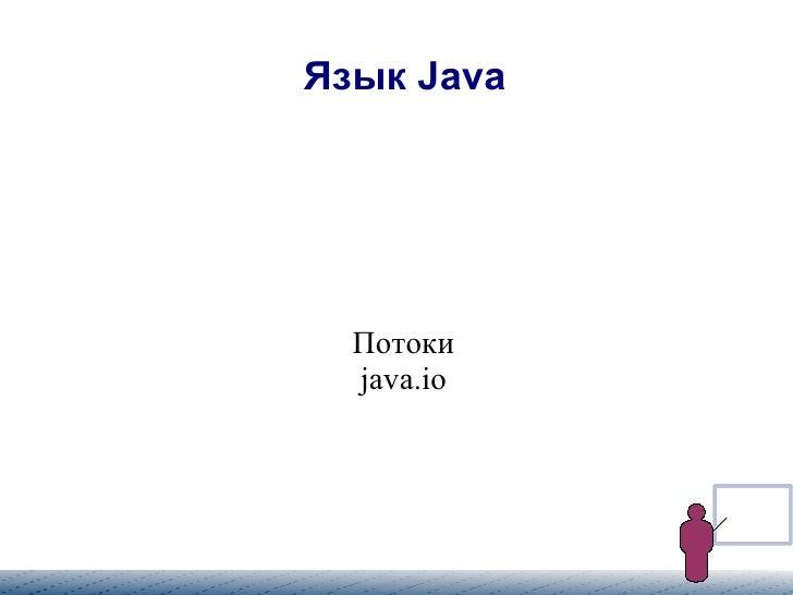 Язык Java                             Потоки         java.io                             Алексей Бованенко ...