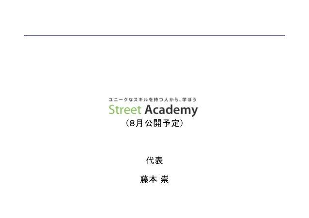 ストリートアカデミー_ローンチ前企画書