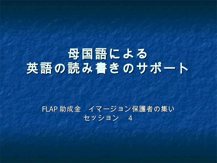 母国語による 英語の読み書きのサポート FLAP 助成金 イマージョン保護者の集い セッション 4