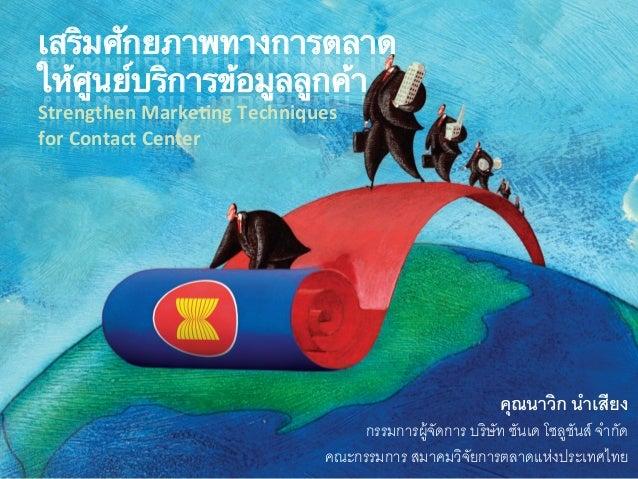คุณนาวิก นำเสียง/ กรรมการผูจัดการ บริษัท ซันเด โซลูชันส จำกัด8 คณะกรรมการ สมาคมวิจัยการตลาดแหงประเทศไทย8 เสริมศักยภาพทา...
