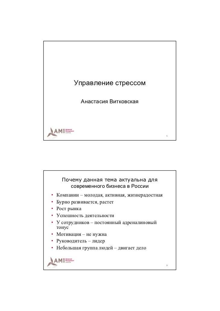 Управление стрессом            Анастасия Витковская                                                 1    Почему данная тем...