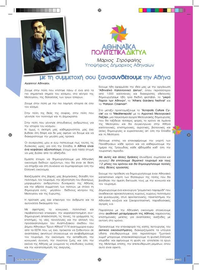 strofalis marios 2014 A4 final.indd 1 25/4/2014 9:13:32 ðì