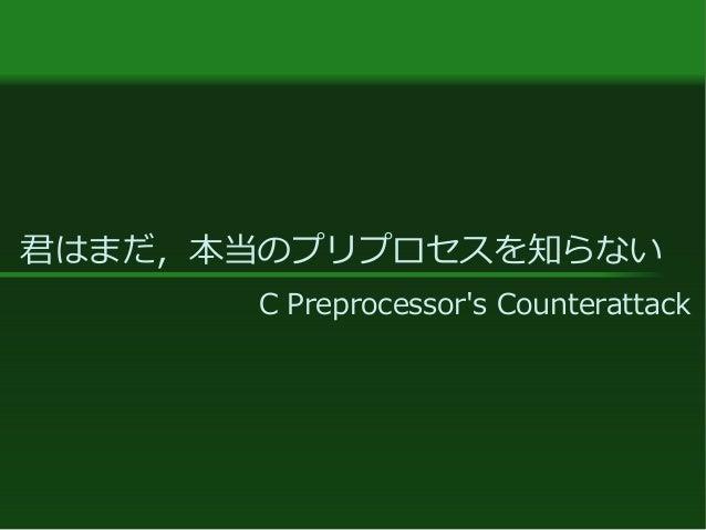 君はまだ,本当のプリプロセスを知らないC Preprocessors Counterattack