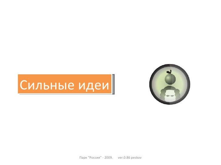 """Сильные идеи Парк """"Россия"""" - 2009.  ver.0.86 peskov"""