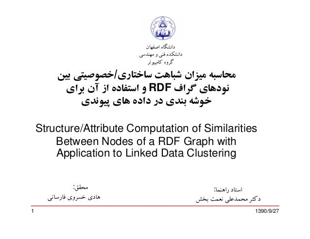 Structure attribute computation of similarities  between nodes of a graph with application in clustering