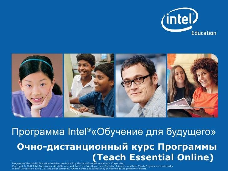 Очно-дистанционный курс Программы (Teach Essential Online)  Программа  Intel ® «Обучение для будущего»