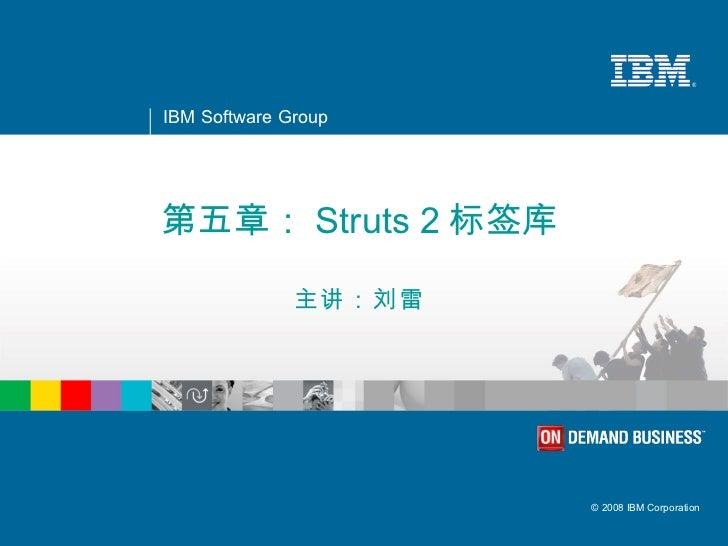第五章:Struts2标签库