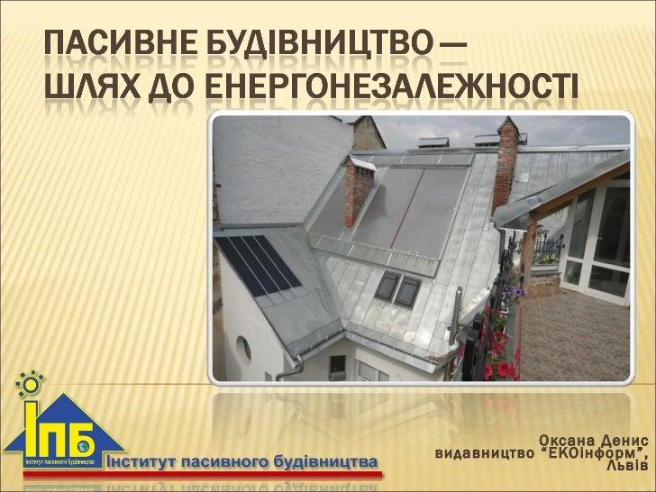 Пасивне будівництво - шлях до энергонезалежності. Оксана Деніс