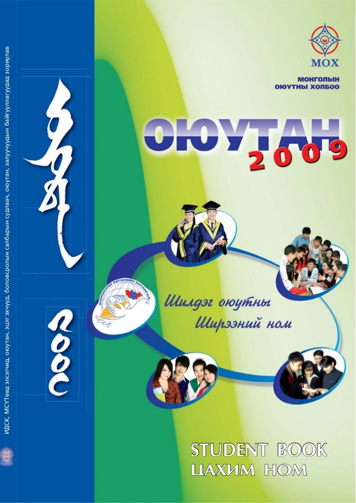 Studentbook2009