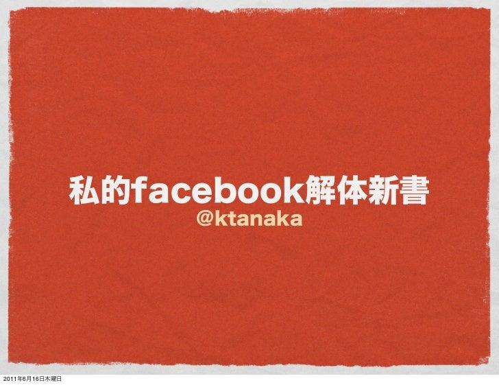 私的facebook解体新書                    @ktanaka2011年6月16日木曜日