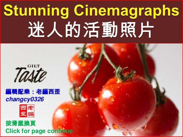 迷人的活動照片 (Stunning cinemagraphs)