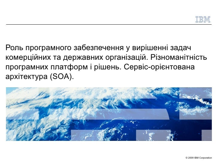 Role of software in the solution of problems of state and commercial organizations