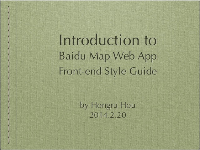 Introduction to Baidu Map Web App Front-end Style Guide by Hongru Hou 2014.2.20