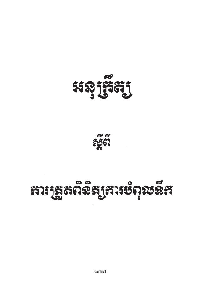 Sub decree no27 on the control of water pollution (1999)